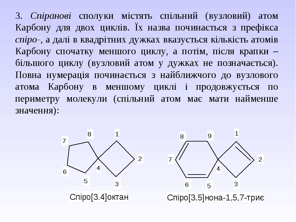 3. Спіранові сполуки містять спільний (вузловий) атом Карбону для двох циклів...