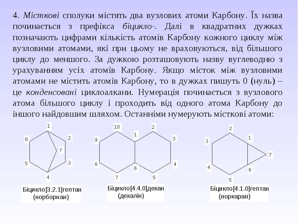 4. Місткові сполуки містять два вузлових атоми Карбону. Їх назва починається ...