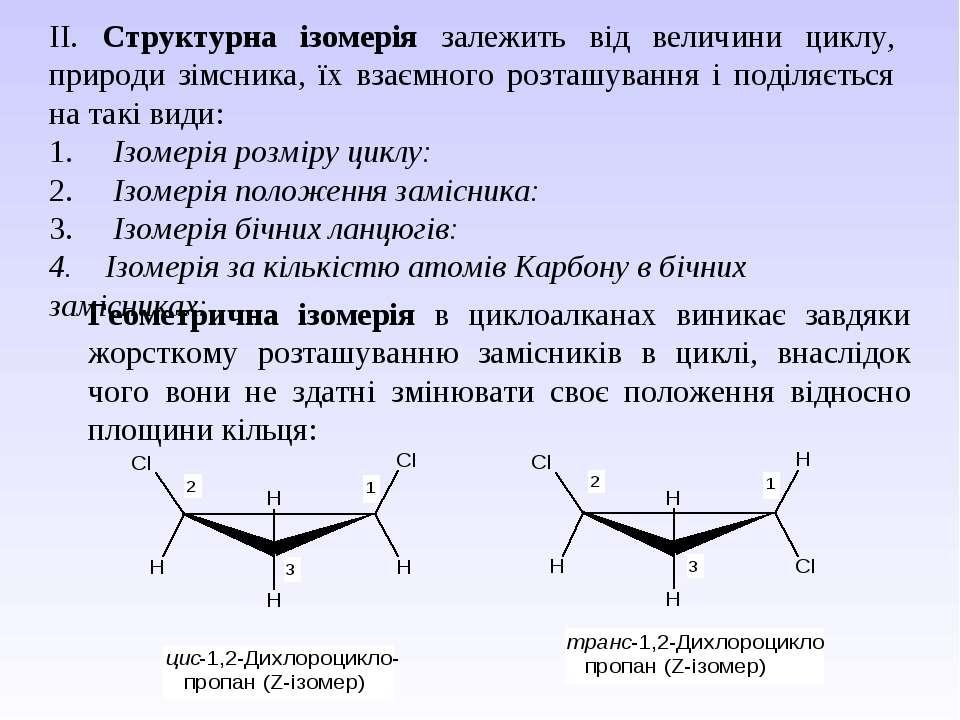 ІІ. Структурна ізомерія залежить від величини циклу, природи зімсника, їх вза...