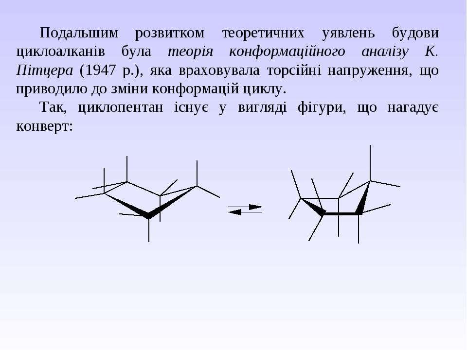 Подальшим розвитком теоретичних уявлень будови циклоалканів була теорія конфо...