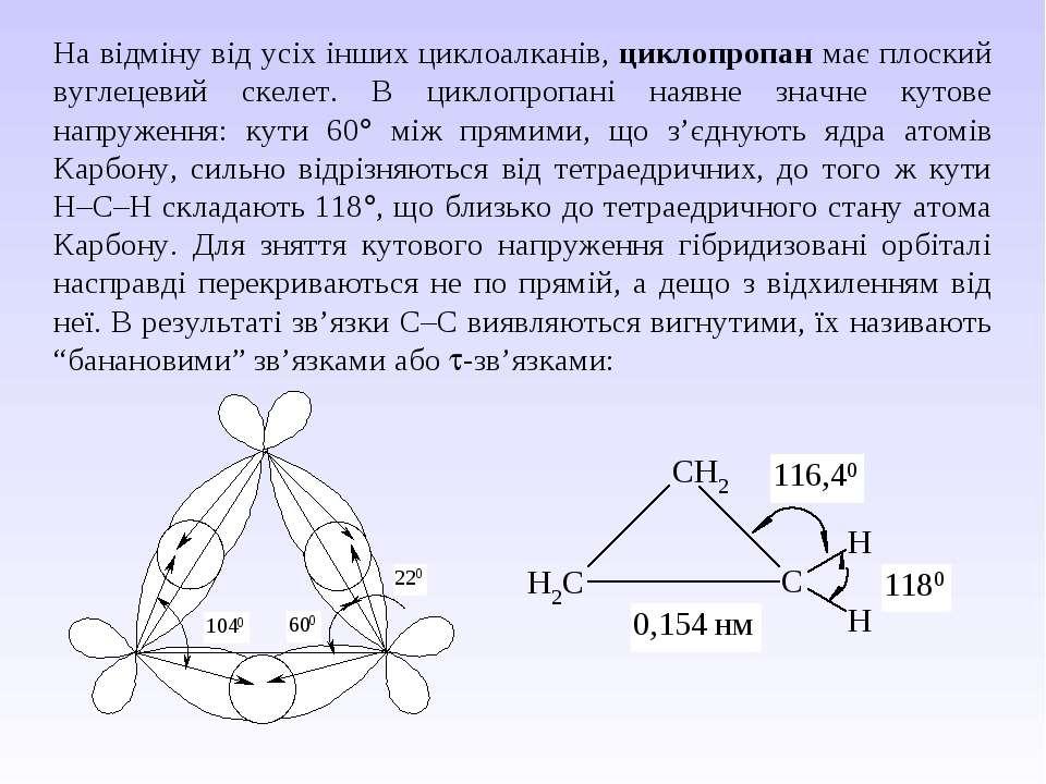 На відміну від усіх інших циклоалканів, циклопропан має плоский вуглецевий ск...