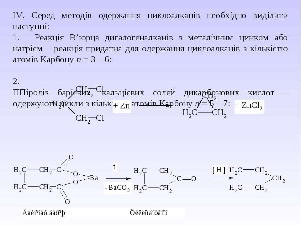 IV. Серед методів одержання циклоалканів необхідно виділити наступні: 1. ...