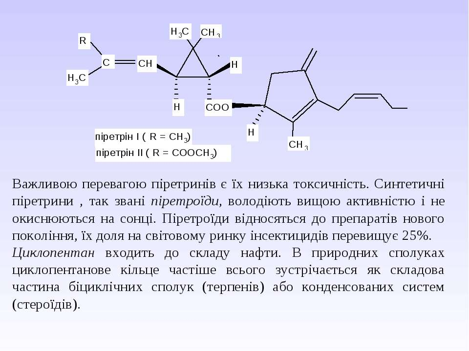 Важливою перевагою піретринів є їх низька токсичність. Синтетичні піретрини ,...