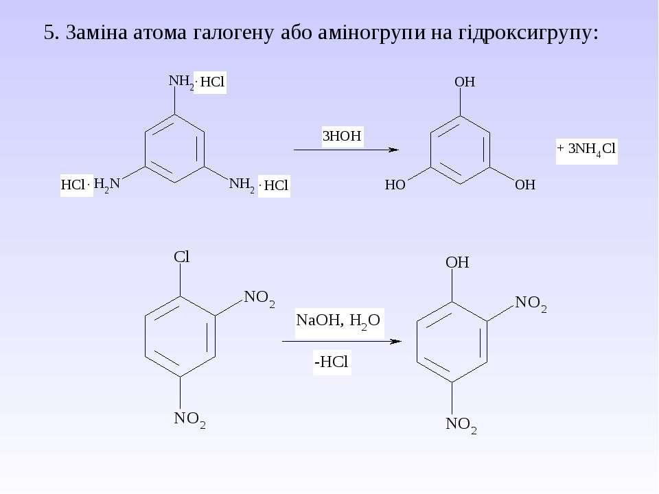 5. Заміна атома галогену або аміногрупи на гідроксигрупу: