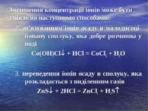 Зменшення концентрації іонів може бути здійснено наступними способами: 2. зв'...