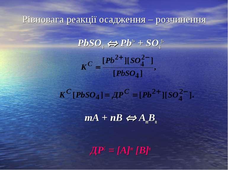 Рівновага реакції осадження – розчинення PbSO4 Pb2+ + SO42– mA + nB AmBn ДРС ...