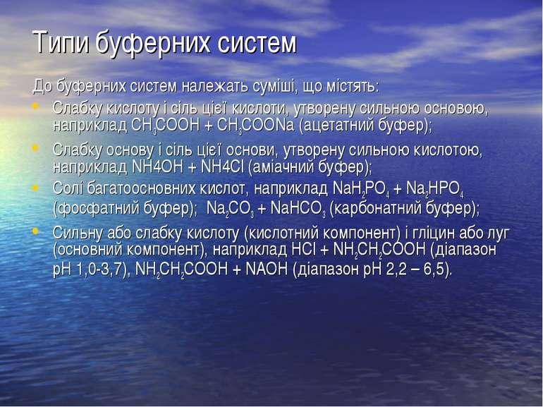 Типи буферних систем До буферних систем належать суміші, що містять: Слабку к...