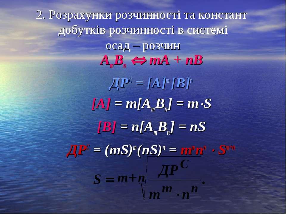 2. Розрахунки розчинності та констант добутків розчинності в системі осад – р...