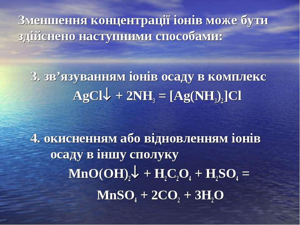 Зменшення концентрації іонів може бути здійснено наступними способами: 3. зв'...