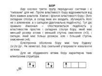 """БОР Бор очолює третю групу періодичної системи і є """"типовим"""" для неї. Проте в..."""