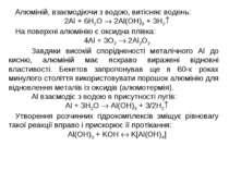 Алюміній, взаємодіючи з водою, витісняє водень: 2Al + 6H2O 2Al(OH)3 + 3H2 На ...