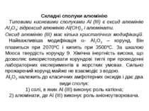 Складні сполуки алюмінію Типовими кисневими сполуками Al (III) є оксид алюмін...