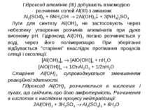 Гідроксид алюмінію (ІІІ) добувають взаємодією розчинних солей Al(III) з аміак...