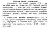 Сполуки карбону з оксигеном Вуглекислий газ (оксид карбону (IV)) – за звичайн...