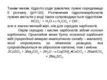 Таким чином, гідроліз соди зумовлює лужне середовище її розчину (рН=10). Розч...