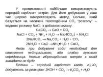 У промисловості найбільше використовують середній карбонат натрію. Для його д...