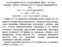 Оксид карбону (ІІ) СО за звичайних умов – газ без кольору і запаху. Утворюєть...