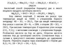 2Ca2B6O11 + 4Na2CO3 + H2O 3Na2B4O7 + 4CaCO3 + 2NaOH Кислотний спосіб (перероб...