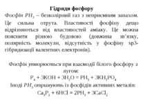 Гідриди фосфору Фосфін РН3 – безколірний газ з неприємним запахом. Це сильна ...