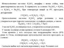 Метасилікатна кислота H2SiO3 аморфна і менш стійка, чим диметакремнієва кисло...
