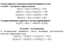 Схема гідролізу силікатів (власне розчинного скла): І стадія – утворення гідр...