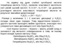 На відміну від дуже слабкої ортоборної кислоти тетраборна кислота Н2В4О7 проя...