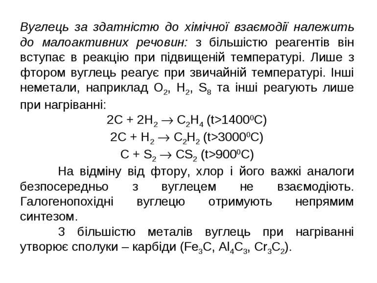 Вуглець за здатністю до хімічної взаємодії належить до малоактивних речовин: ...