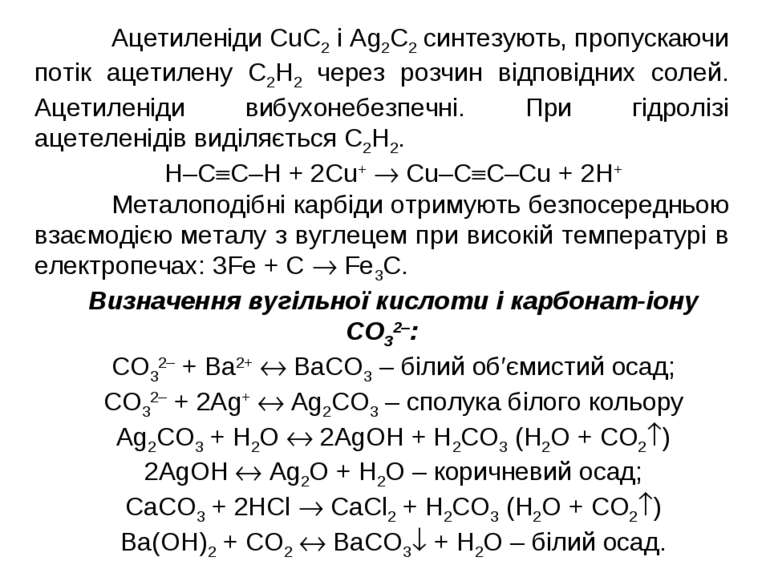 Ацетиленіди CuC2 і Ag2C2 синтезують, пропускаючи потік ацетилену С2Н2 через р...