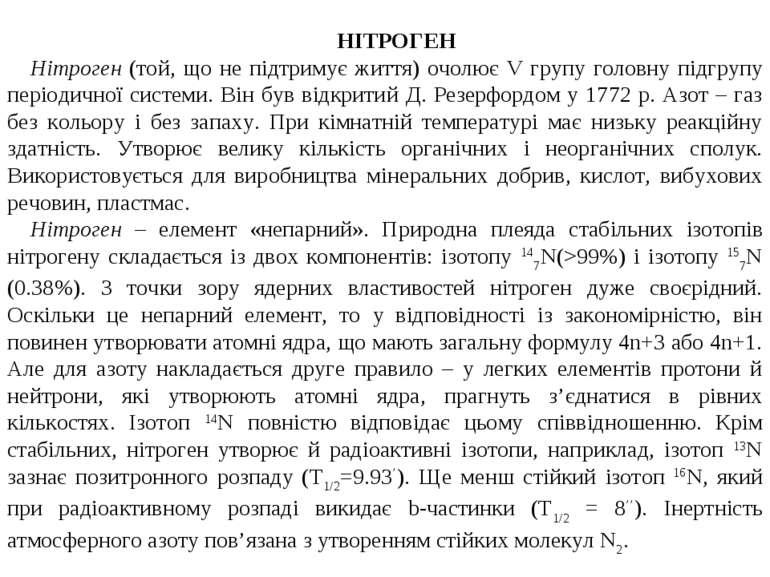 НІТРОГЕН Нітроген (той, що не підтримує життя) очолює V групу головну підгруп...