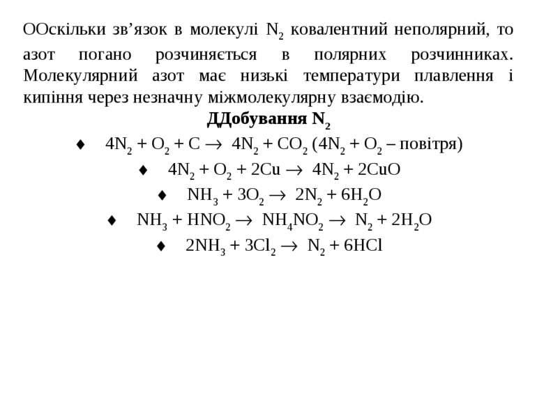 ООскільки зв'язок в молекулі N2 ковалентний неполярний, то азот погано розчин...