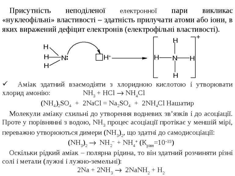 Присутність неподіленої електронної пари викликає «нуклеофільні» властивості ...
