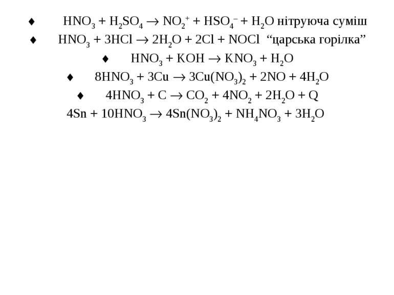 ¨ HNO3 + H2SO4 NO2+ + HSO4– + H2O нітруюча суміш ¨ HNO3 + 3HCl 2H...