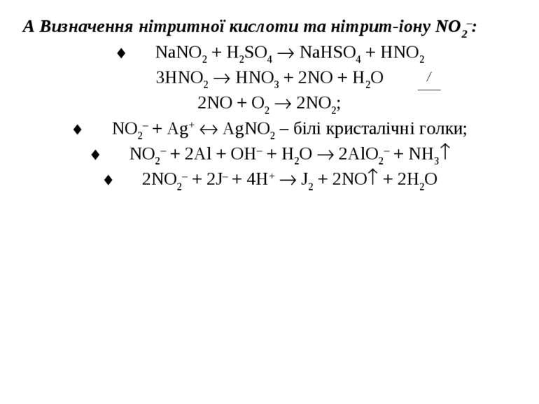 А Визначення нітритної кислоти та нітрит-іону NO2–: ¨ NaNO2 + H2SO4 NaHS...
