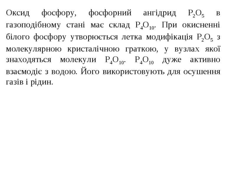 Оксид фосфору, фосфорний ангідрид Р2О5 в газоподібному стані має склад Р4О10....