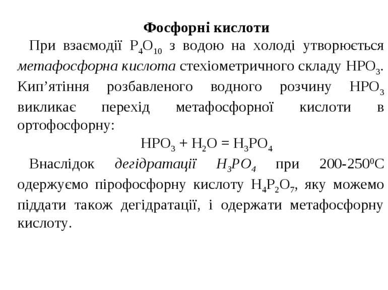 Фосфорні кислоти При взаємодії Р4О10 з водою на холоді утворюється метафосфор...