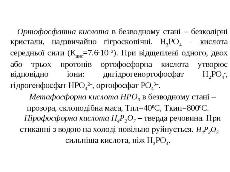 Ортофосфатна кислота в безводному стані – безколірні кристали, надзвичайно гі...