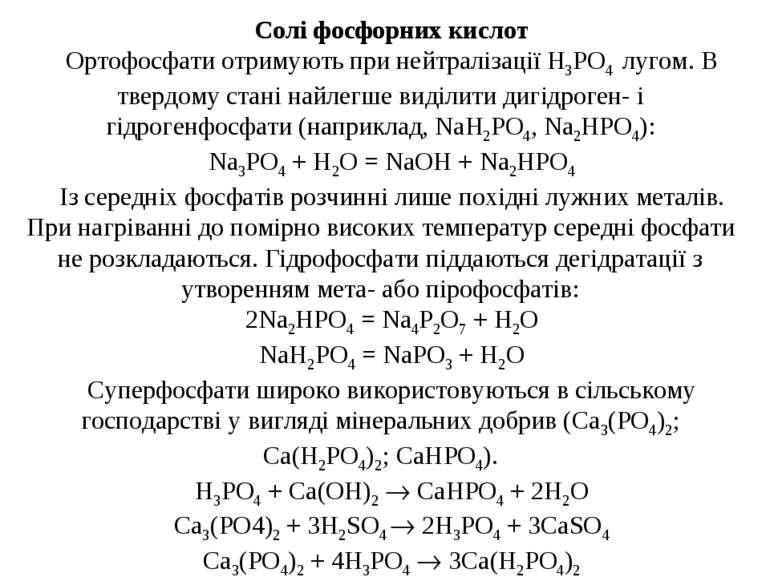 Солі фосфорних кислот Ортофосфати отримують при нейтралізації Н3РО4 лугом. В ...