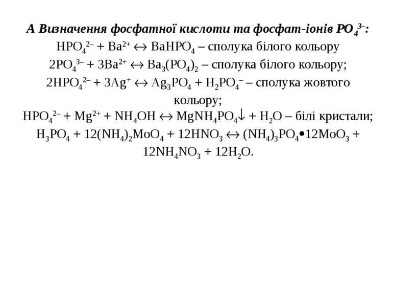 А Визначення фосфатної кислоти та фосфат-іонів PO43–: HPO42– + Ba2+ BaHPO4 – ...