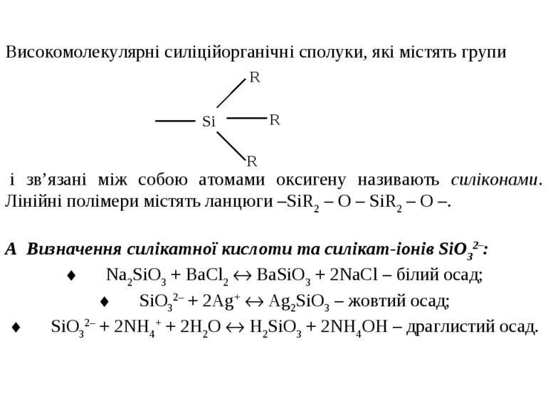 і зв'язані між собою атомами оксигену називають силіконами. Лінійні полімери...