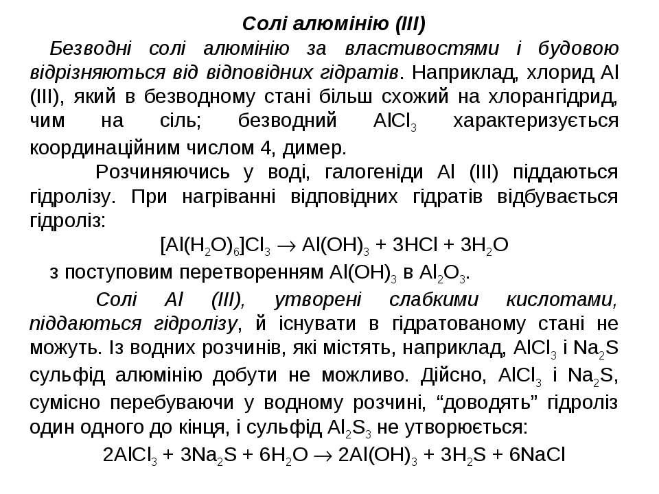 Солі алюмінію (ІІІ) Безводні солі алюмінію за властивостями і будовою відрізн...