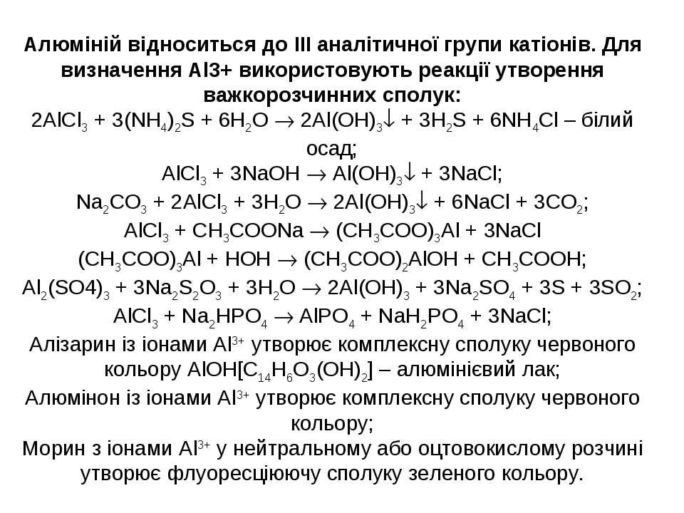 Алюміній відноситься до ІІІ аналітичної групи катіонів. Для визначення Al3+ в...