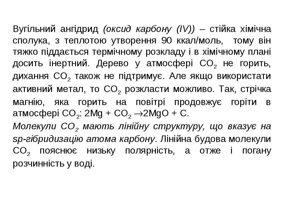 Вугільний ангідрид (оксид карбону (IV)) – стійка хімічна сполука, з теплотою ...