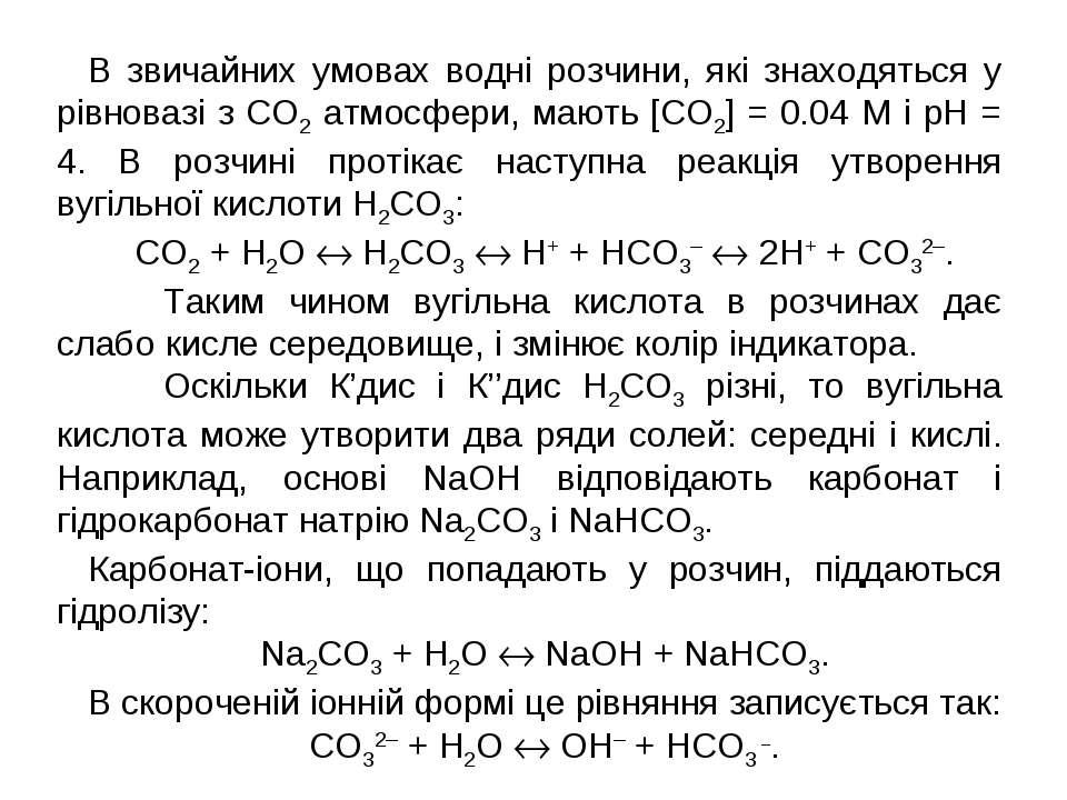 В звичайних умовах водні розчини, які знаходяться у рівновазі з СО2 атмосфери...