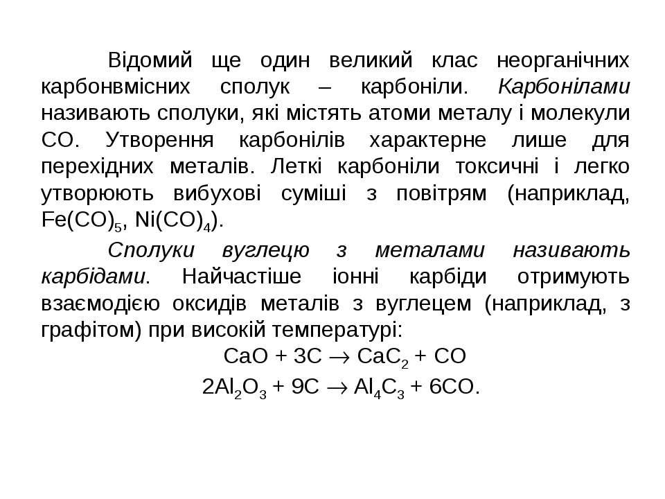 Відомий ще один великий клас неорганічних карбонвмісних сполук – карбоніли. К...