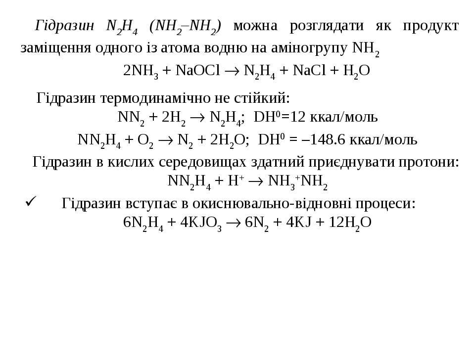 Гідразин N2H4 (NH2–NH2) можна розглядати як продукт заміщення одного із атома...