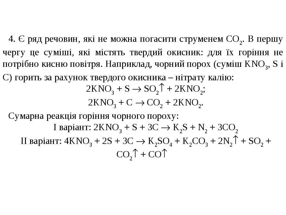 4. Є ряд речовин, які не можна погасити струменем СО2. В першу чергу це суміш...