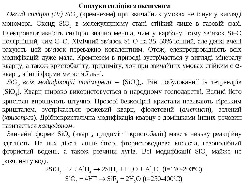 Сполуки силіцію з оксигеном Оксид силіцію (IV) SiO2 (кремнезем) при звичайних...