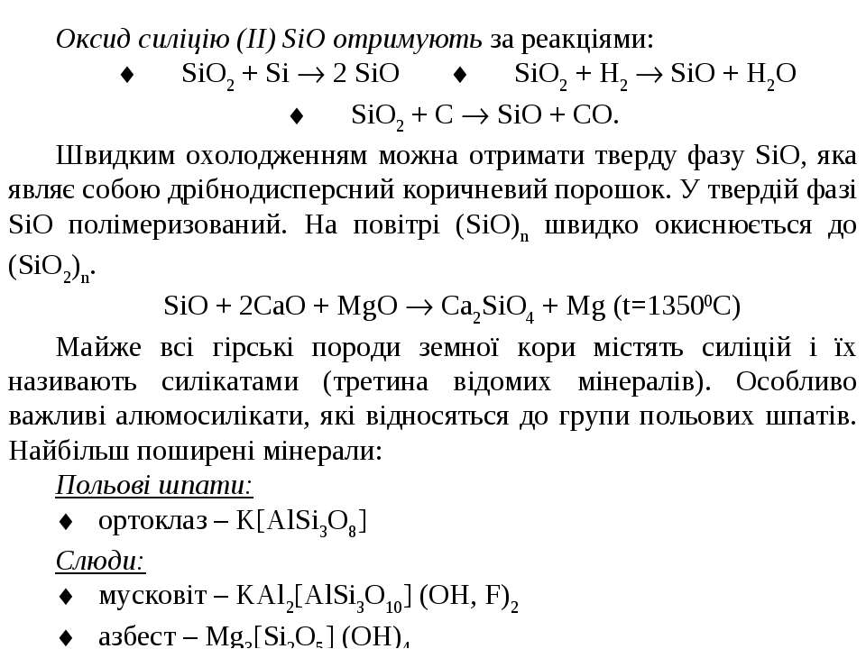 Оксид силіцію (IІ) SiO отримують за реакціями: ¨ SiO2 + Si 2 SiO ¨ ...