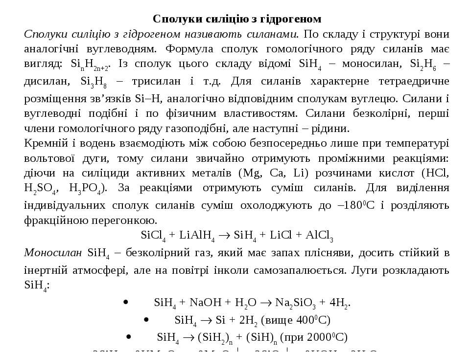 Сполуки силіцію з гідрогеном Сполуки силіцію з гідрогеном називають силанами....