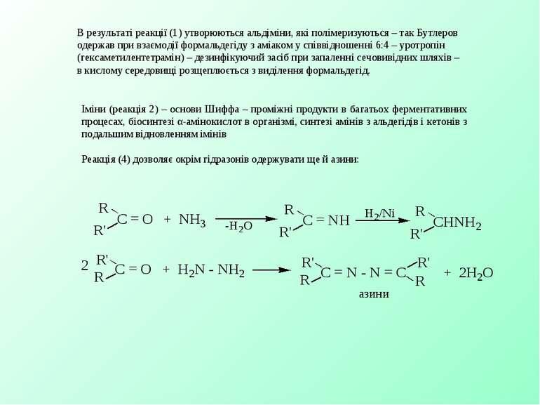 В результаті реакції (1) утворюються альдіміни, які полімеризуються – так Бут...